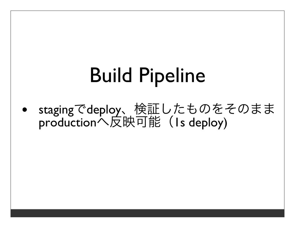 Build Pipeline stagingでdeploy、検証したものをそのまま produ...