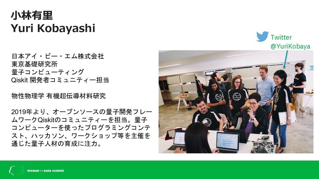 日本アイ・ビー・エム株式会社 東京基礎研究所 量子コンピューティング Qiskit 開発者コミ...