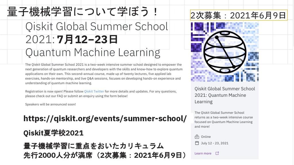 7月12−23日 2次募集:2021年6月9日 量子機械学習について学ぼう! Qiskit夏学...