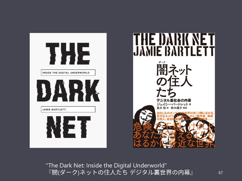 "67 ""The Dark Net: Inside the Digital Underworld..."