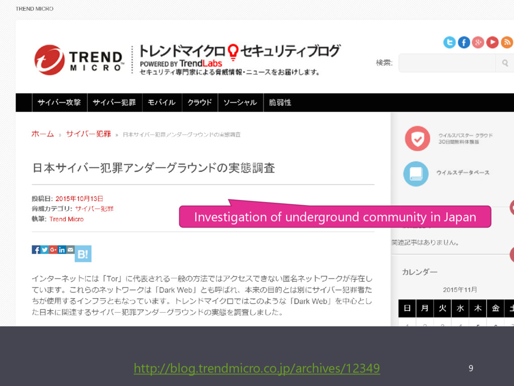 9 http://blog.trendmicro.co.jp/archives/12349 I...