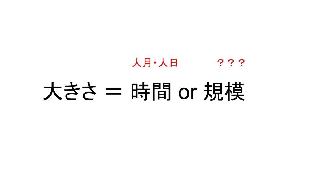 大きさ = 時間 or 規模 人月・人日 ???