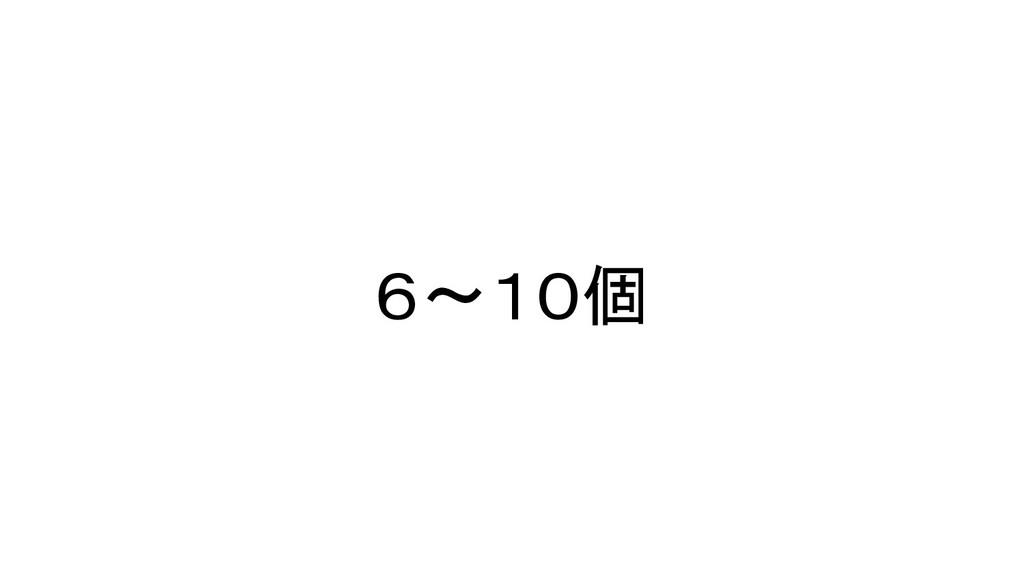6〜10個