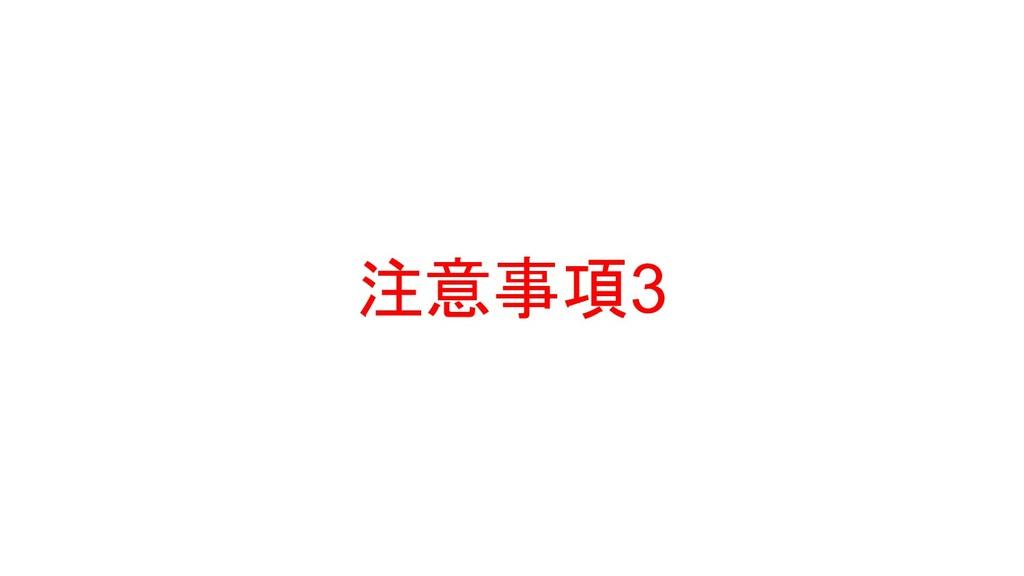 注意事項3