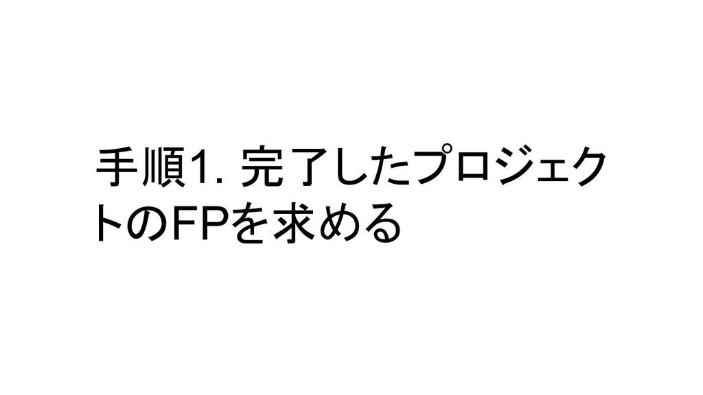 手順1. 完了したプロジェク トのFPを求める