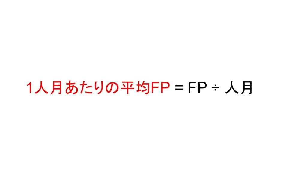 1人月あたりの平均FP = FP ÷ 人月