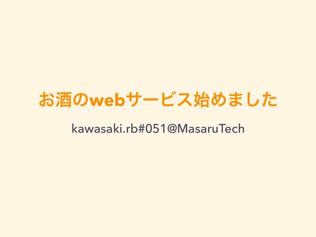 ͓ञͷwebαʔϏεΊ·ͨ͠ kawasaki.rb#051@MasaruTech