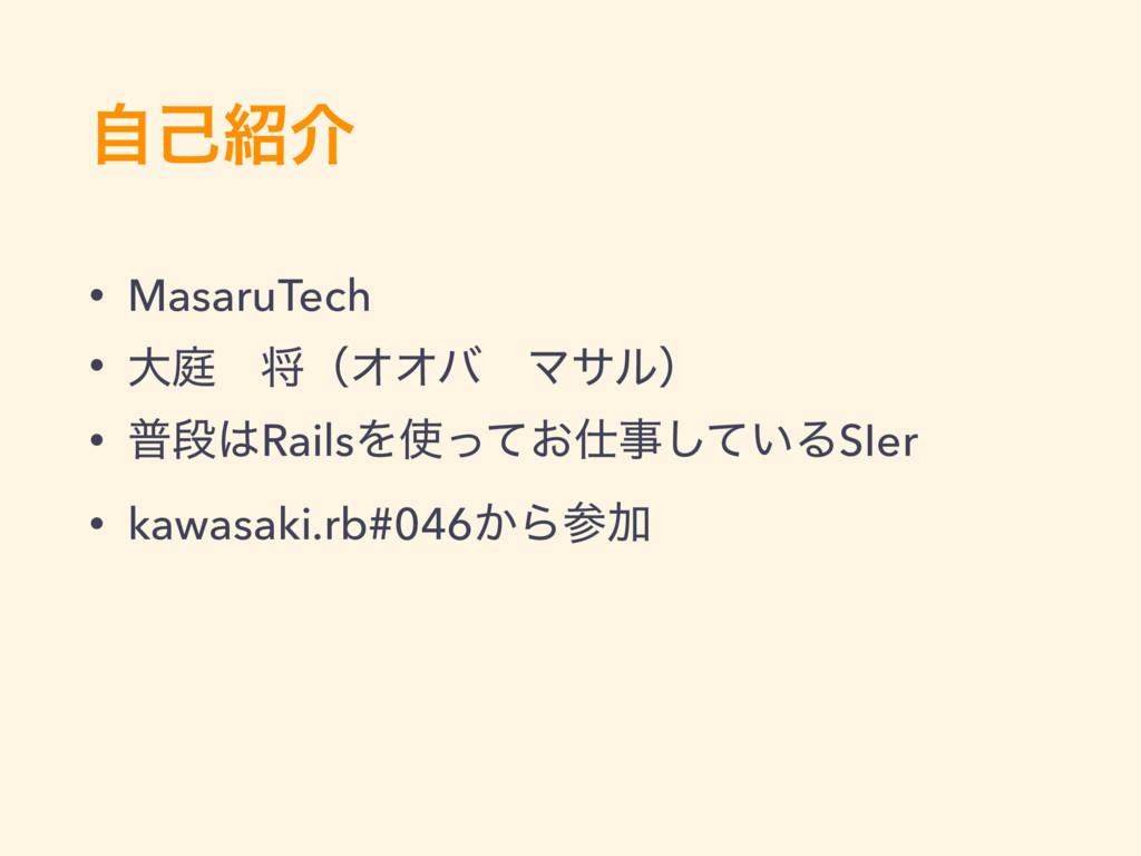 ࣗݾհ • MasaruTech • େఉɹকʢΦΦόɹϚαϧʣ • ීஈRailsΛͬ...