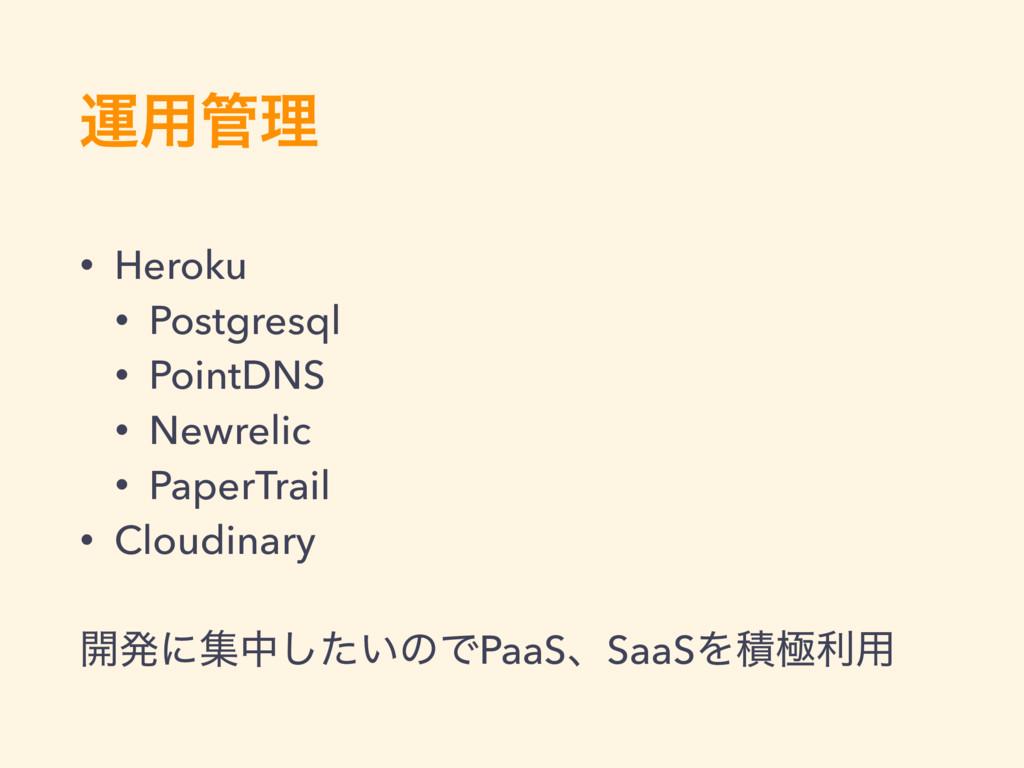 • Heroku • Postgresql • PointDNS • Newrelic • P...