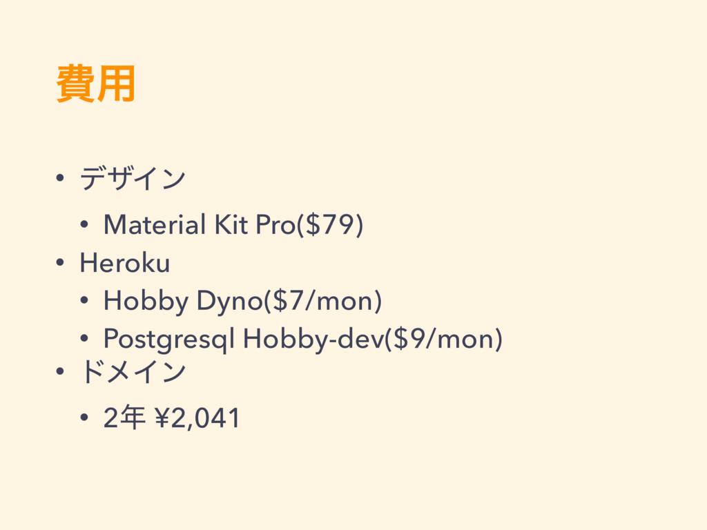 අ༻ • σβΠϯ • Material Kit Pro($79) • Heroku • Ho...