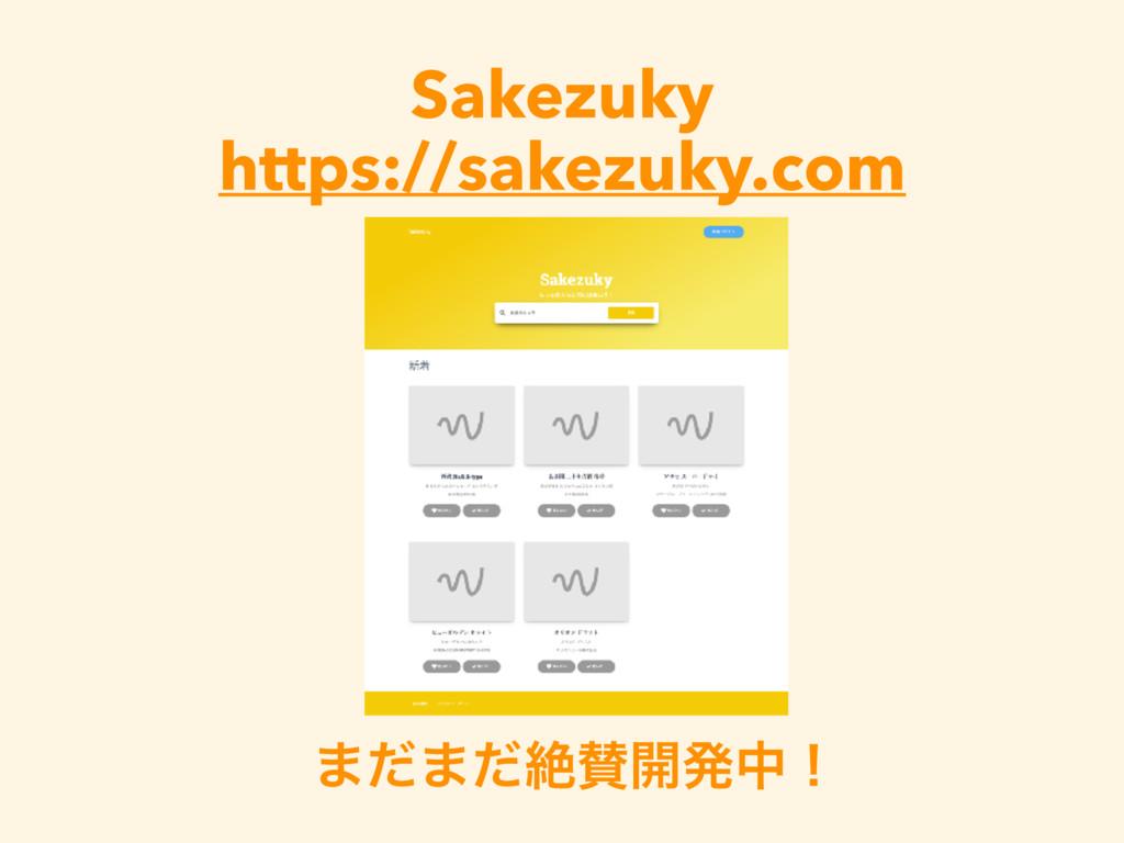 Sakezuky https://sakezuky.com ·ͩ·ͩઈ։ൃதʂ