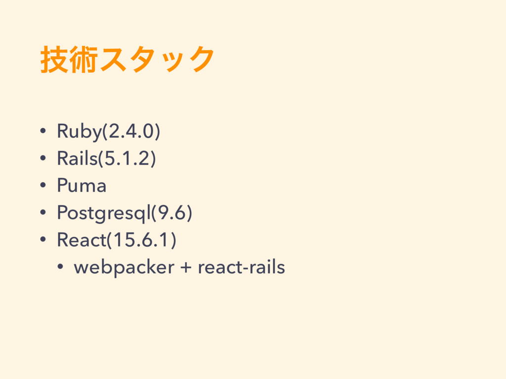 • Ruby(2.4.0) • Rails(5.1.2) • Puma • Postgresq...