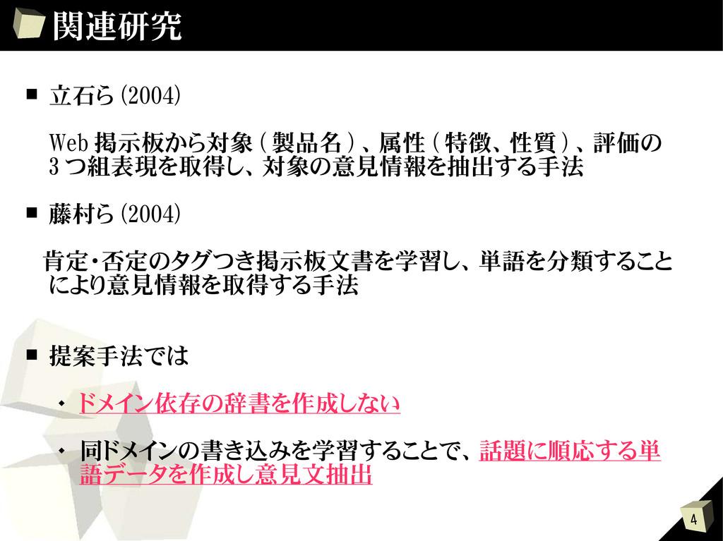 4 関連研究 ■ 立石ら (2004) Web 掲示板から対象 ( 製品名 ) 、属性 ( 特...
