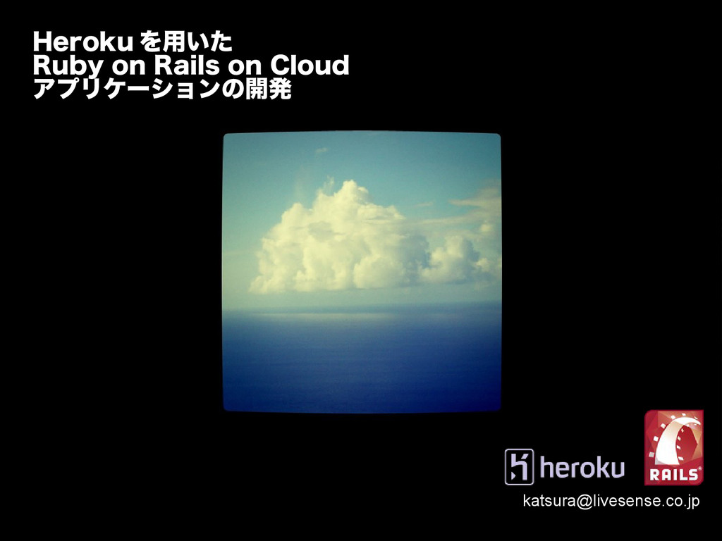 Heroku Heroku を用いた を用いた Ruby on Rails on Cloud ...