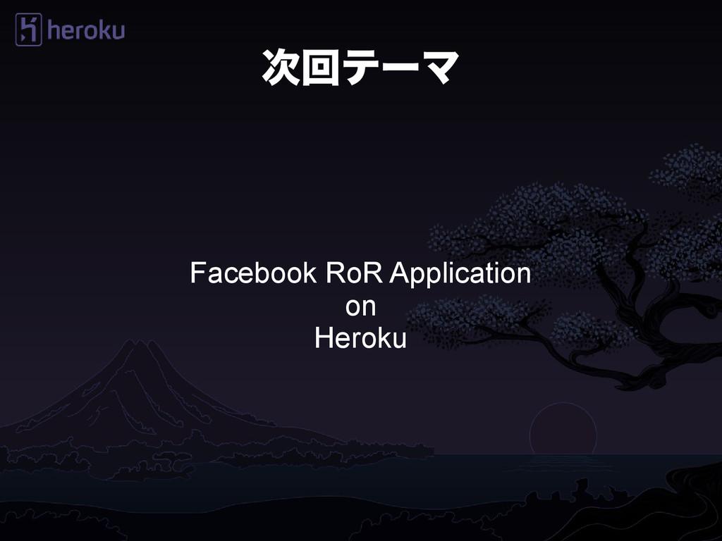 次回テーマ Facebook RoR Application on Heroku