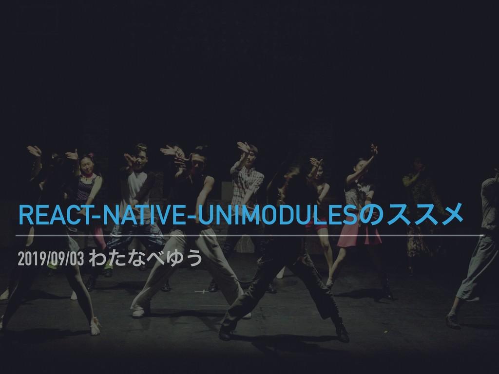 2019/09/03 ΘͨͳΏ͏ REACT-NATIVE-UNIMODULESͷεεϝ