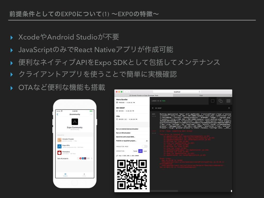 લఏ݅ͱͯ͠ͷEXPOʹ͍ͭͯ(1) ʙEXPOͷಛʙ ▸ XcodeAndroid S...