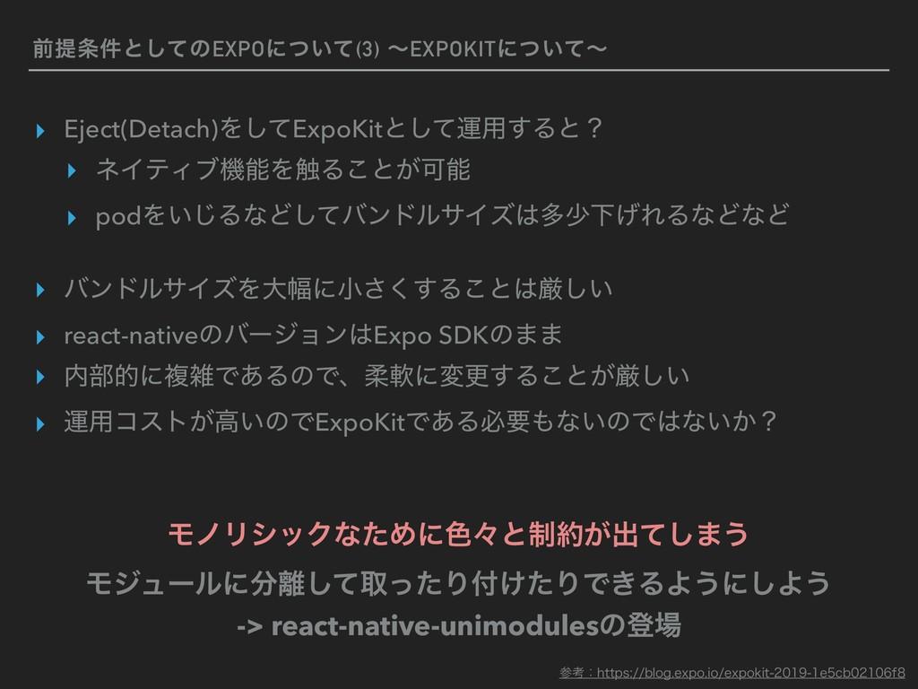 લఏ݅ͱͯ͠ͷEXPOʹ͍ͭͯ(3) ʙEXPOKITʹ͍ͭͯʙ ▸ Eject(Detac...