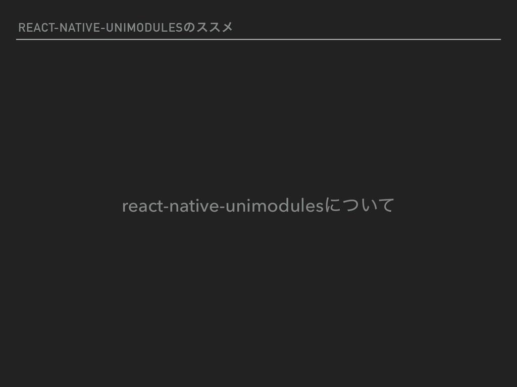 REACT-NATIVE-UNIMODULESͷεεϝ react-native-unimod...