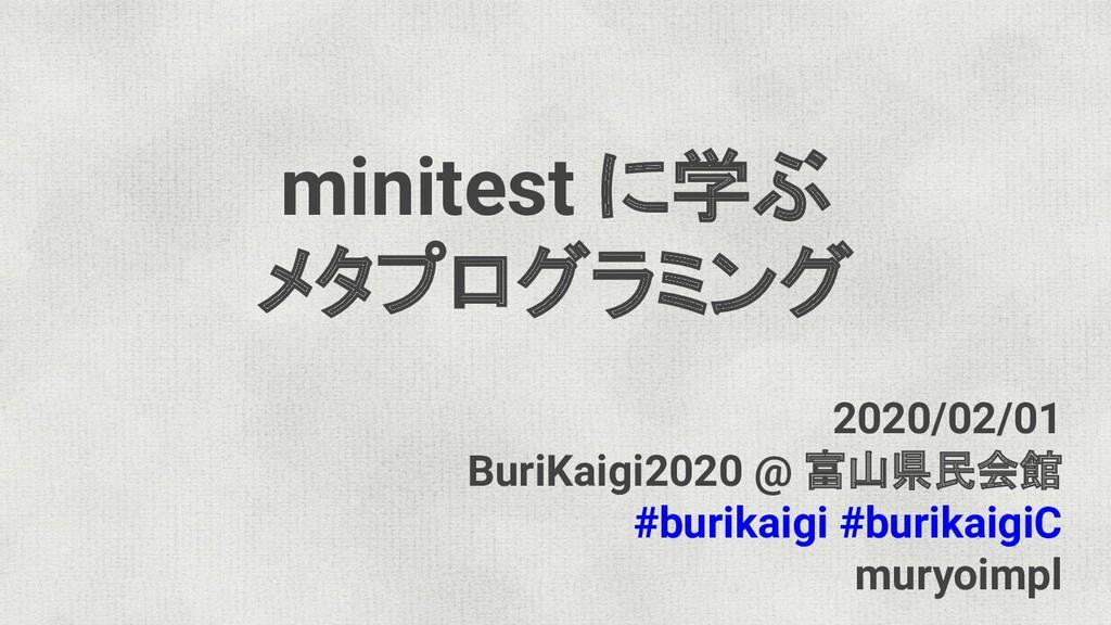 minitest に学ぶ メタプログラミング 2020/02/01 BuriKaigi2020...