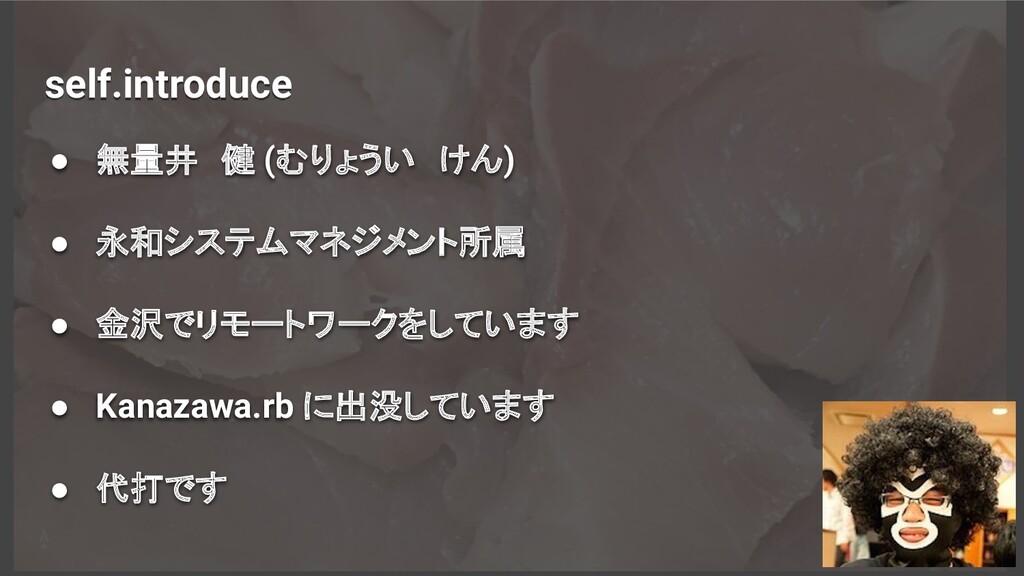 self.introduce ● 無量井 健 (むりょうい けん) ● 永和システムマネジメン...