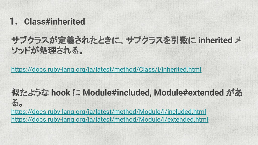 1. Class#inherited サブクラスが定義されたときに、サブクラスを引数に inh...