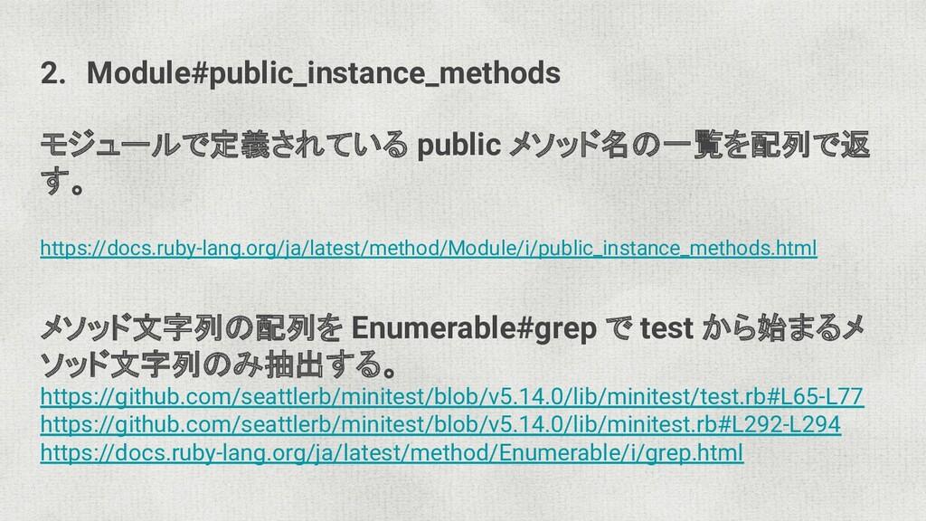 2. Module#public_instance_methods モジュールで定義されている...