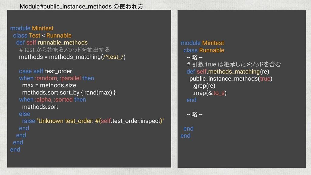 module Minitest class Runnable -- 略 -- # 引数 tru...