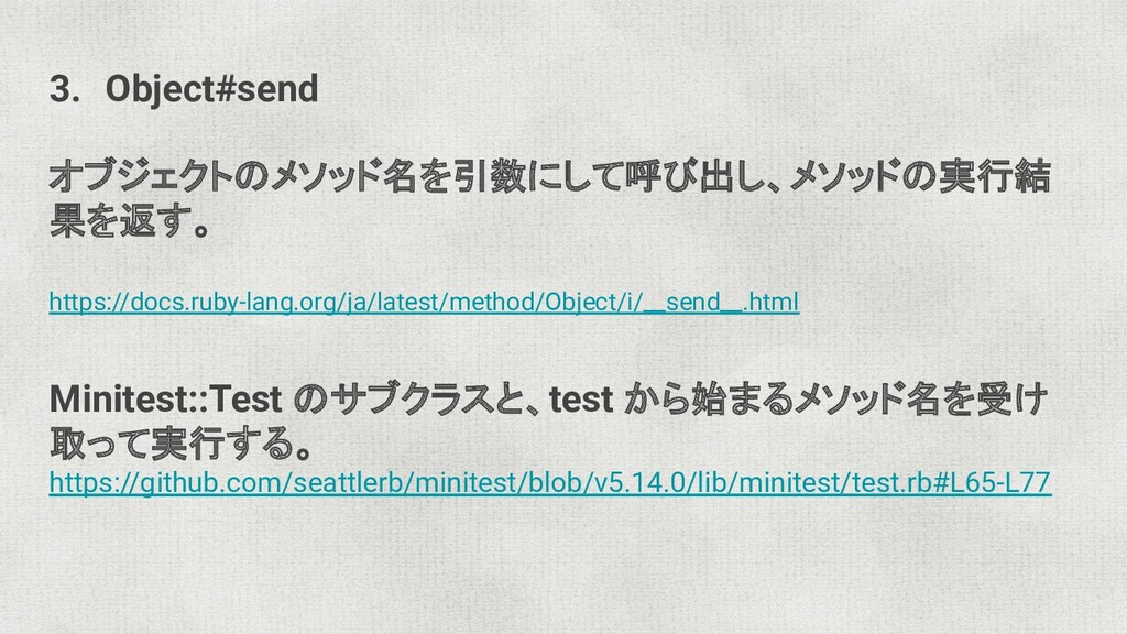 3. Object#send オブジェクトのメソッド名を引数にして呼び出し、メソッドの実行結 ...