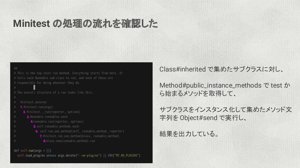 Minitest の処理の流れを確認した Class#inherited で集めたサブクラスに...