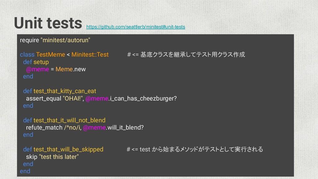 "require ""minitest/autorun"" class TestMeme < Min..."