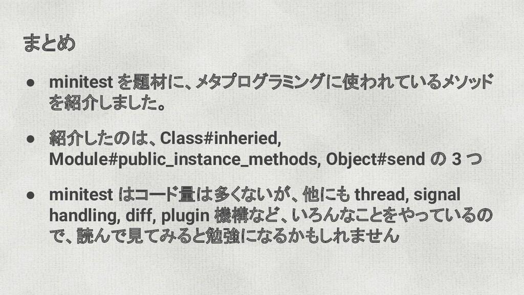 まとめ ● minitest を題材に、メタプログラミングに使われているメソッド を紹介しまし...