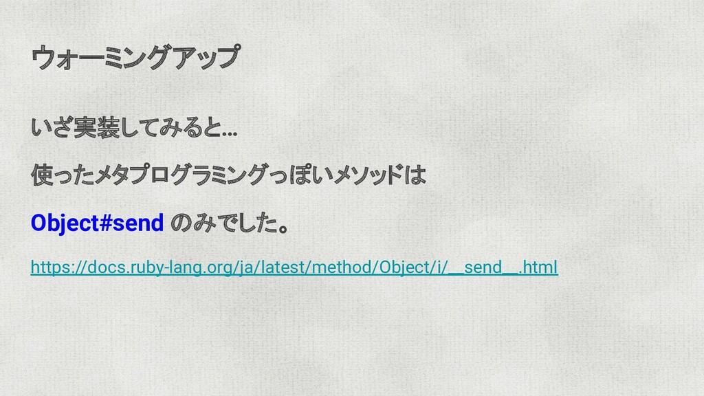 ウォーミングアップ いざ実装してみると… 使ったメタプログラミングっぽいメソッドは Objec...
