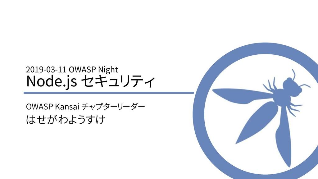 2019-03-11 OWASP Night Node.js セキュリティ OWASP Kan...