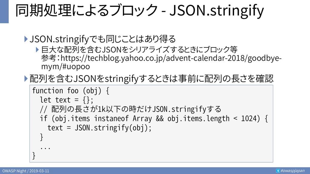 OWASP Night / 2019-03-11 #owaspjapan t 同期処理によるブ...