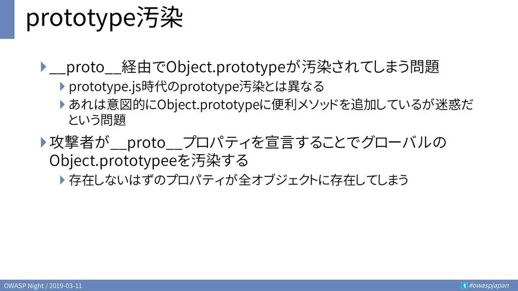 OWASP Night / 2019-03-11 #owaspjapan t prototyp...