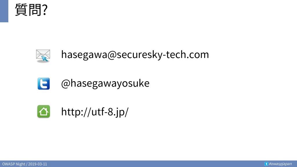 OWASP Night / 2019-03-11 #owaspjapan t 質問? hase...