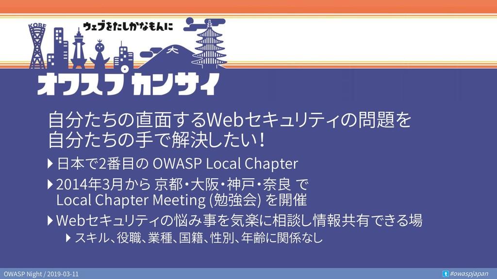 OWASP Night / 2019-03-11 #owaspjapan t OWASP Ka...