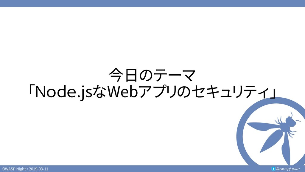 OWASP Night / 2019-03-11 #owaspjapan t 今日のテーマ 「...