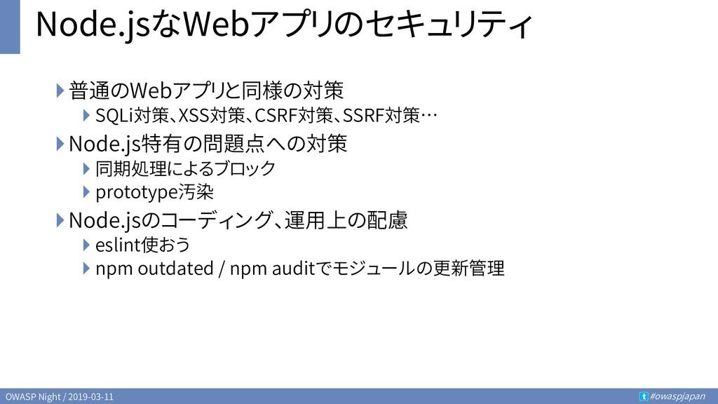 OWASP Night / 2019-03-11 #owaspjapan t Node.jsな...