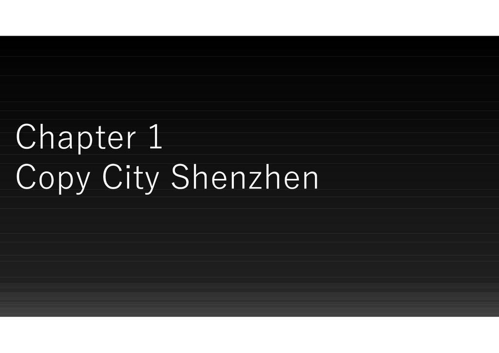 Chapter 1 Copy City Shenzhen