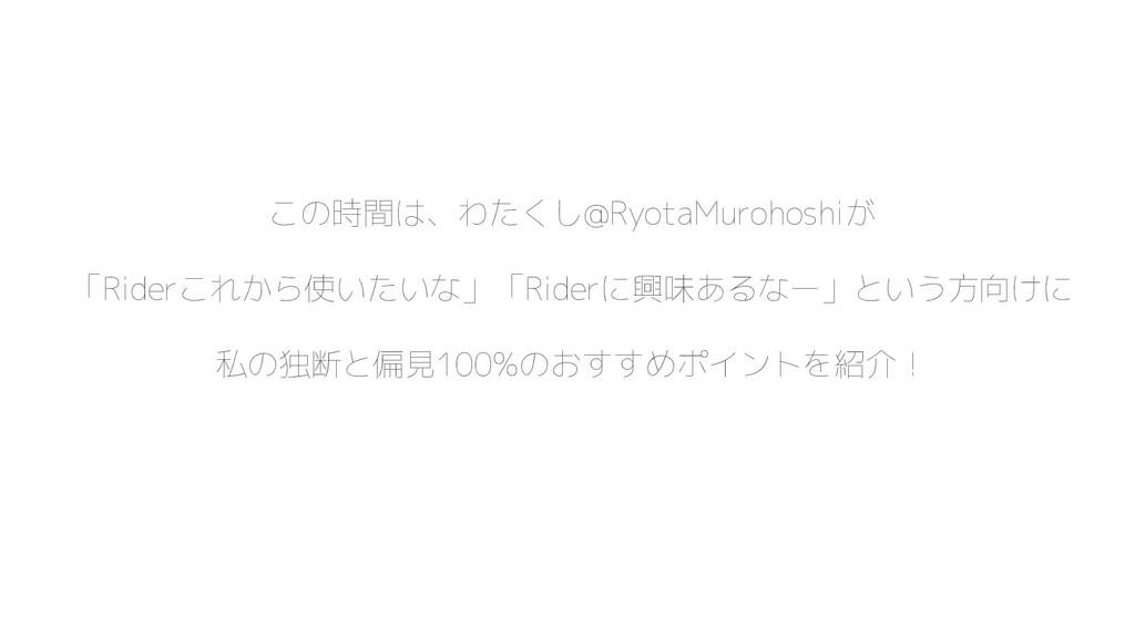 この時間は、わたくし@RyotaMurohoshiが 「Riderこれから使いたいな」「Rid...