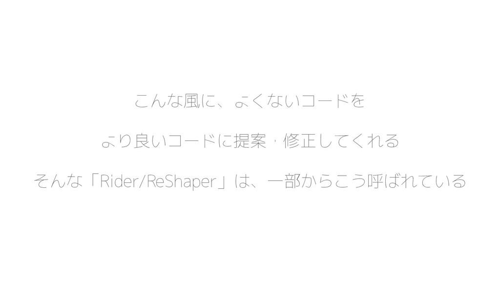 こんな風に、よくないコードを より良いコードに提案・修正してくれる そんな「Rider/ReS...