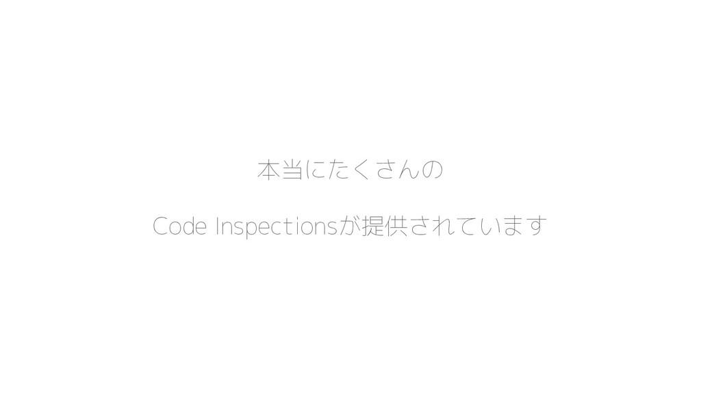 本当にたくさんの Code Inspectionsが提供されています