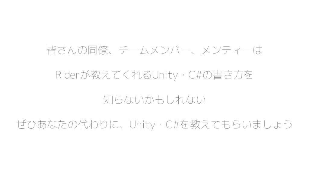 皆さんの同僚、チームメンバー、メンティーは Riderが教えてくれるUnity・C#の書き方を...
