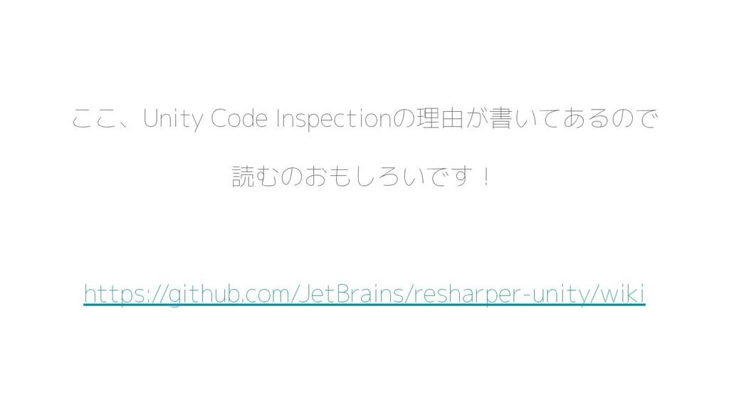 ここ、Unity Code Inspectionの理由が書いてあるので 読むのおもしろいです!...