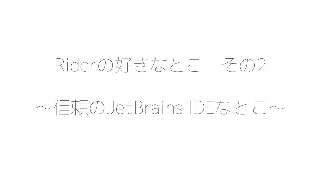 Riderの好きなとこ その2 〜信頼のJetBrains IDEなとこ〜
