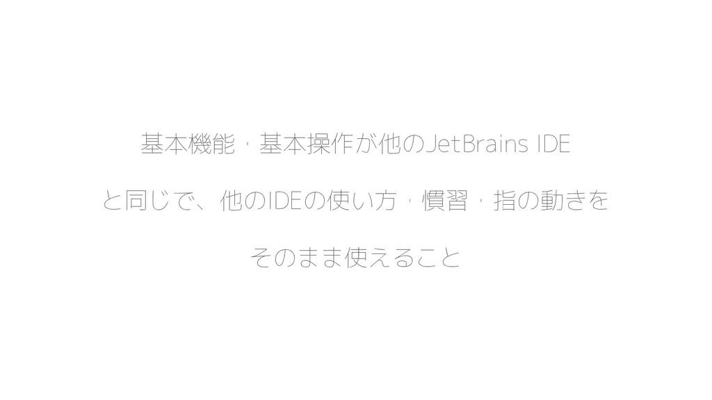 基本機能・基本操作が他のJetBrains IDE と同じで、他のIDEの使い方・慣習・指の動...