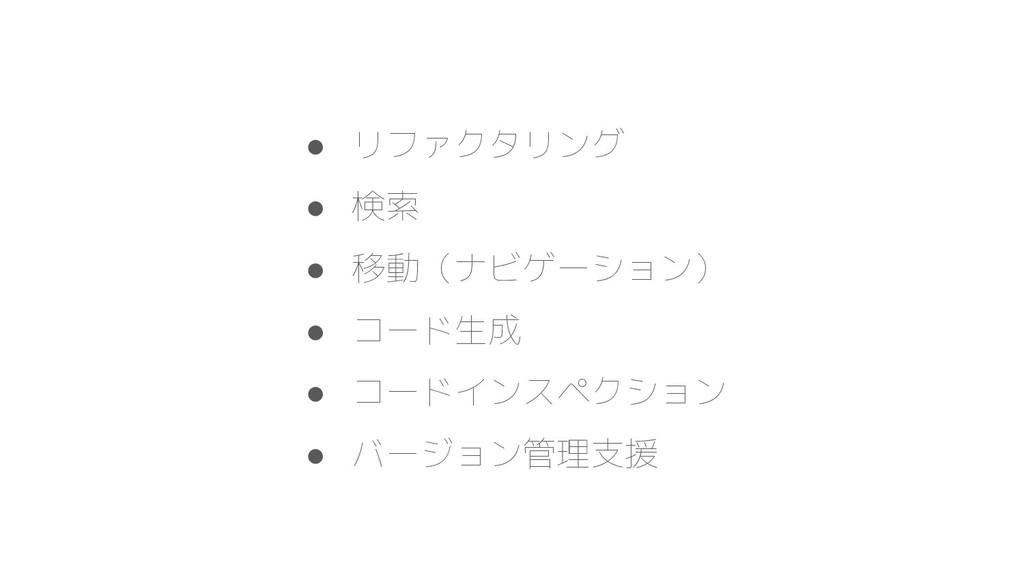 ● リファクタリング ● 検索 ● 移動(ナビゲーション) ● コード生成 ● コードインスペ...
