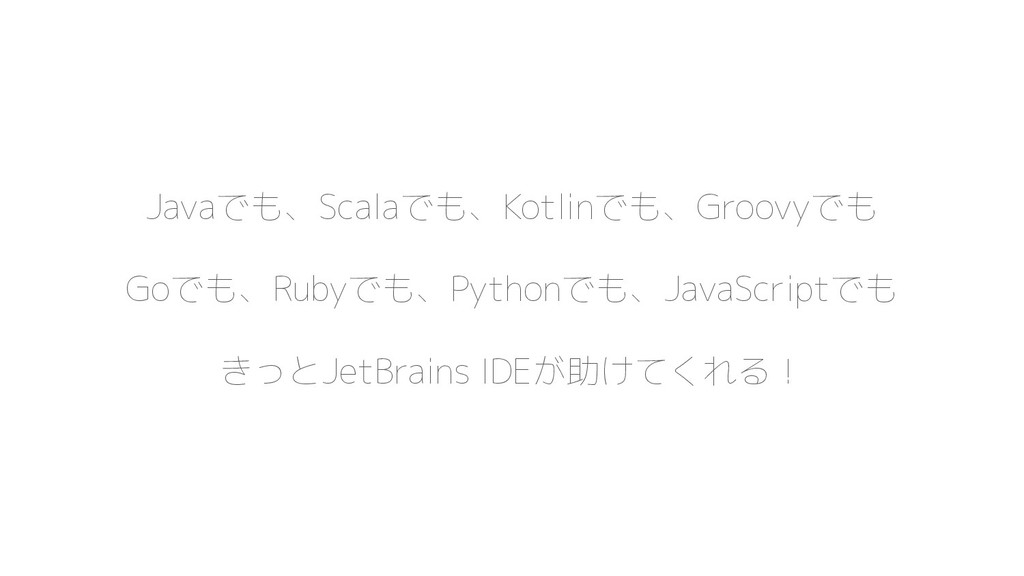Javaでも、Scalaでも、Kotlinでも、Groovyでも Goでも、Rubyでも、Py...